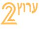 ערוץ 2