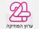 ערוץ המוזיקה 24
